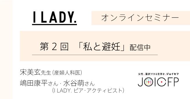 I LADY.オンラインセミナー