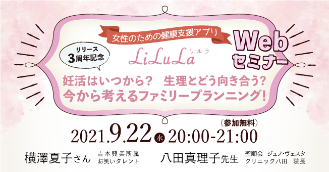 LiLuLa3周年記念Webセミナー